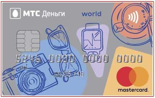 кредитная карта мтс оформить онлайн заявку