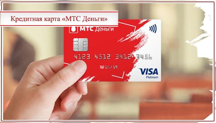 мтс банк оформить кредитную карту