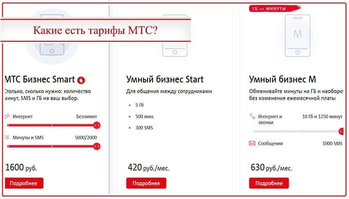 тарифы мтс хабаровск