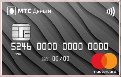 мтс карта кредитная условия