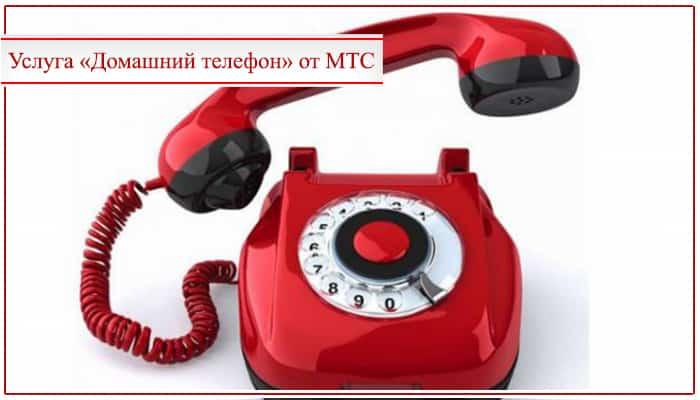 мтс услуга домашний телефон