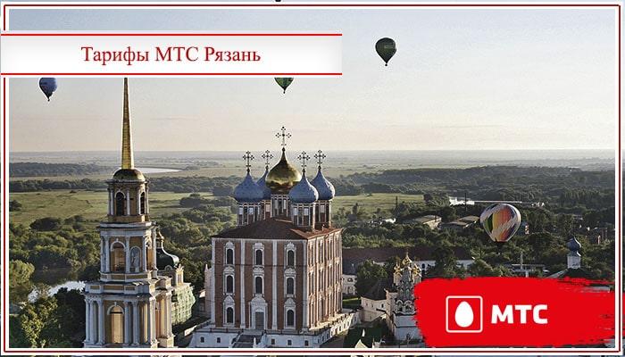 Тарифы МТС Рязанская область