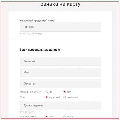 кредитная карта мтс онлайн заявка на кредит