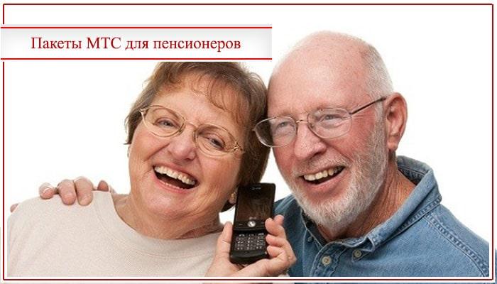 пакеты для пенсионеров