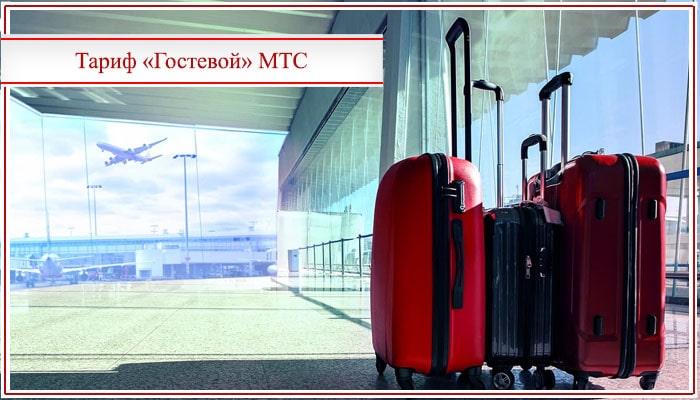 тарифы мтс тамбовская область новые гостевой