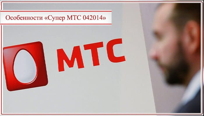 супер мтс 042014 описание тарифа