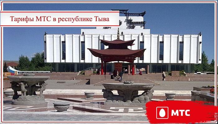 Тарифы МТС в Кызыле и республике Тыва