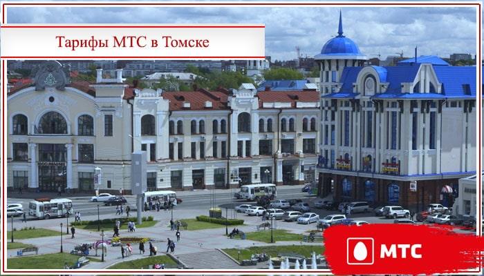 Тарифы МТС в Томске