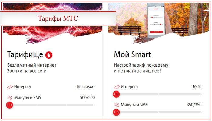 Тарифы МТС в Твери на мобильную связь