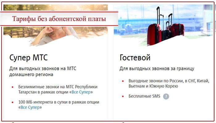 Тарифы супер МТС и Гостевой