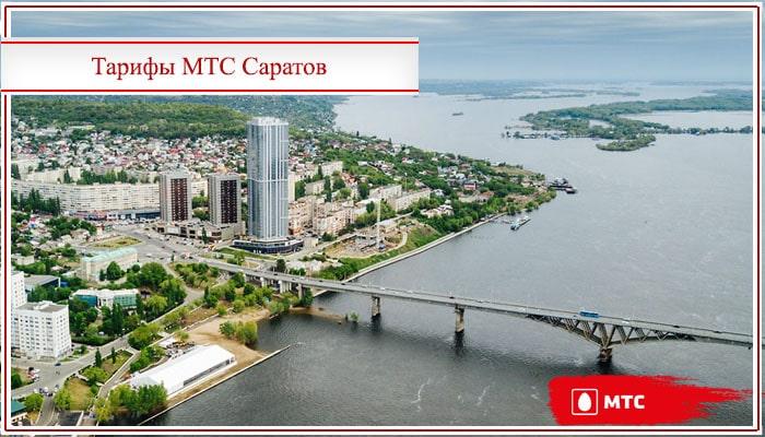 тарифы мтс саратовская область