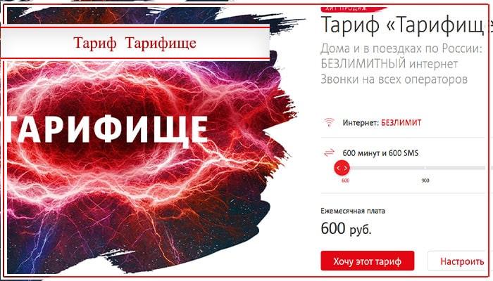 тарифы мтс в хабаровске и хабаровском крае в 2019 году