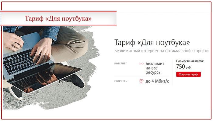 тариф супер мтс хабаровск