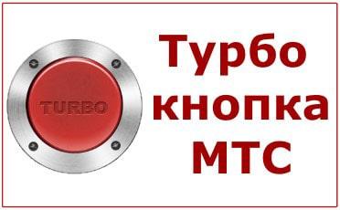 мтс турбо кнопка на 1 гб