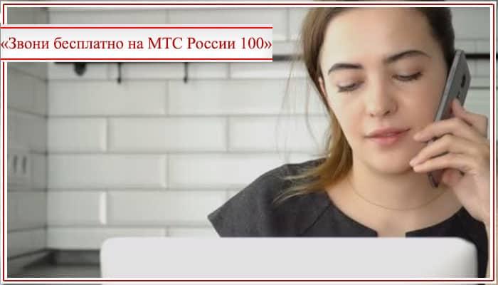 как подключить звони бесплатно на мтс россии 100