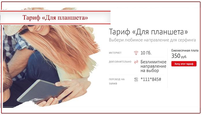 тариф мтс для планшета