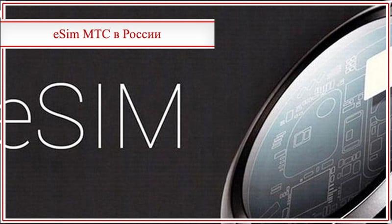 esim мтс в россии