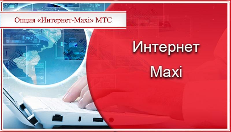 интернет maxi мтс