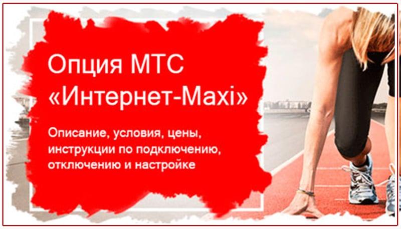 интернет макси мтс Описание тарифа «Интернет-Maxi» от мтс