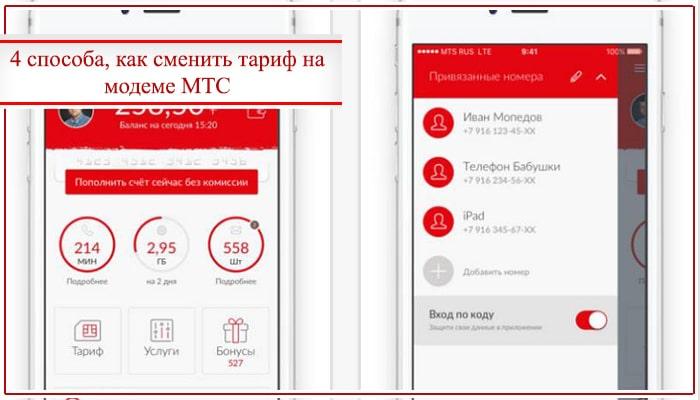 как поменять тариф на мтс в беларуси
