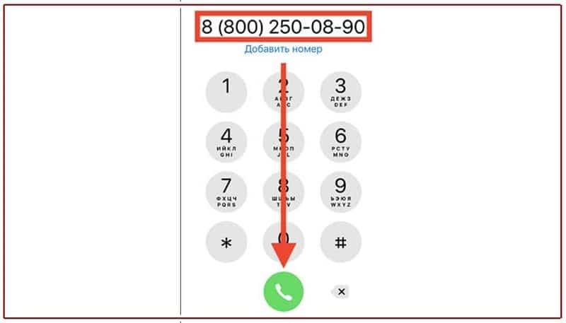 что за телефон 88002500890