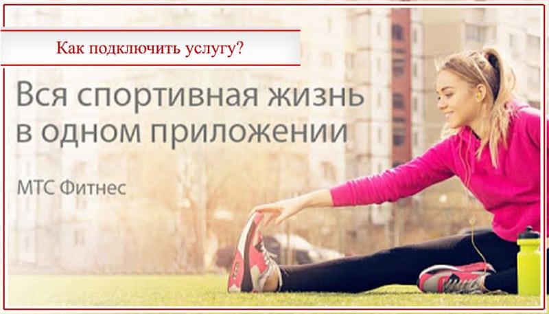 фитнес браслет в мтс