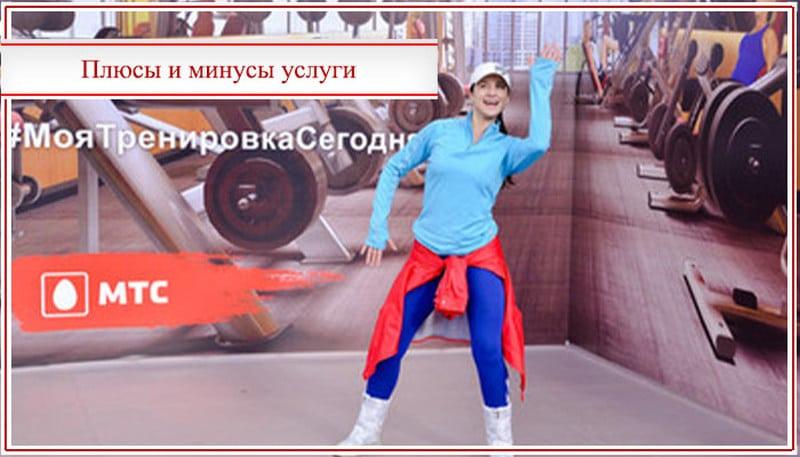 фитнес браслет мтс