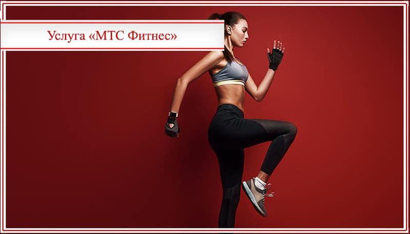мтс фитнес