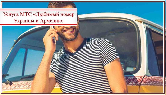 подключить любимый номер украина армения на мтс