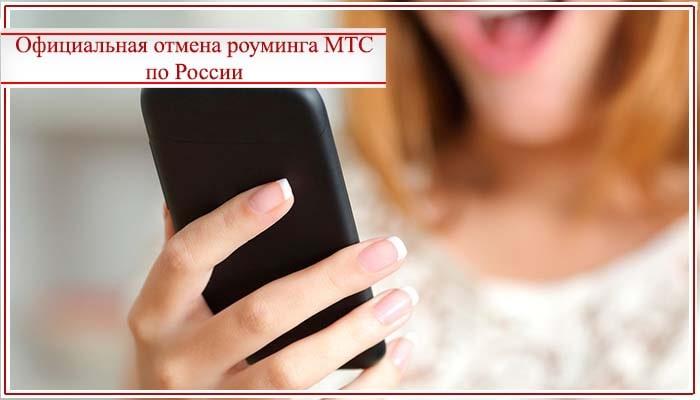 мтс роуминг по россии отменен