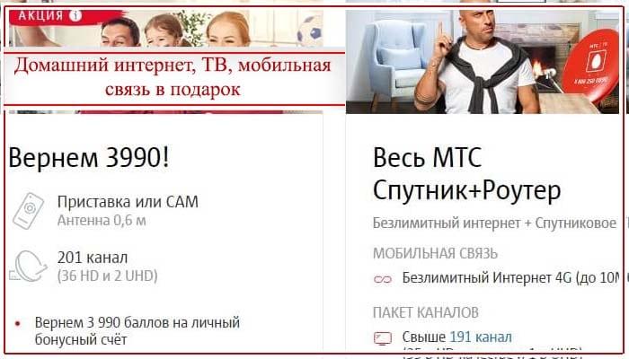 мтс белгород официальный сайт тарифы