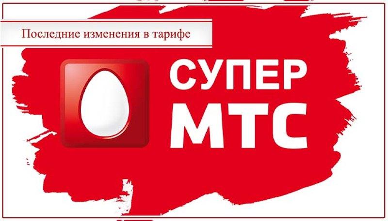 тариф супер мтс 082013