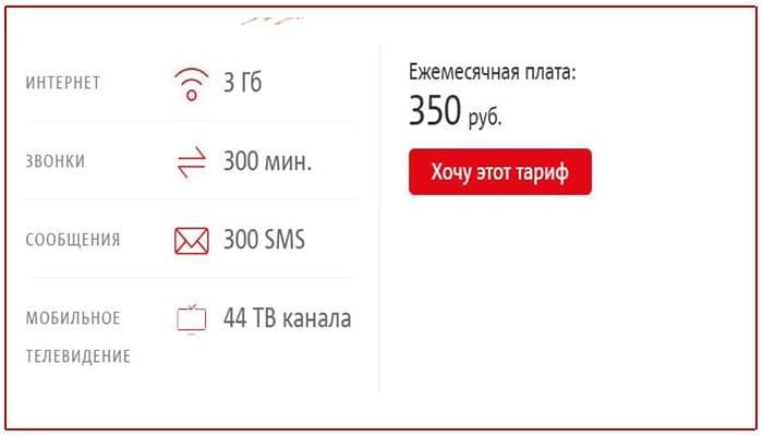 мтс тарифы амурская область на интернет