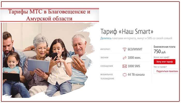 тарифы мтс благовещенск амурская область