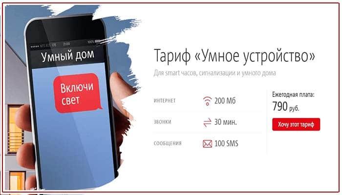 тарифы мтс амурская область без абонентской платы