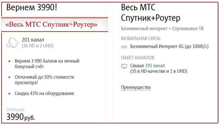 тарифы мтс брянск 2021 официальный сайт