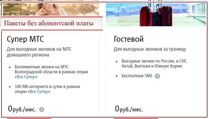 тарифы мтс вологодская область