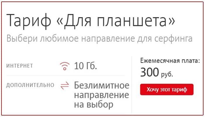 тарифы мтс вологодская область 2020