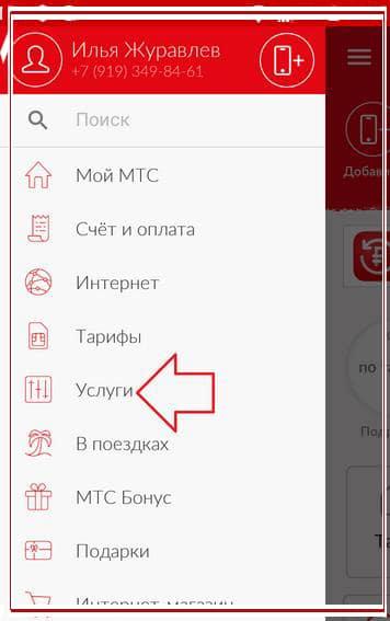 как отключить любимый номер украины и армении на мтс