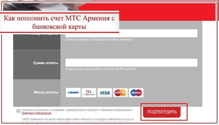 мтс армения виваселл оплата из россии