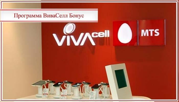vivacell mts armenia bonus