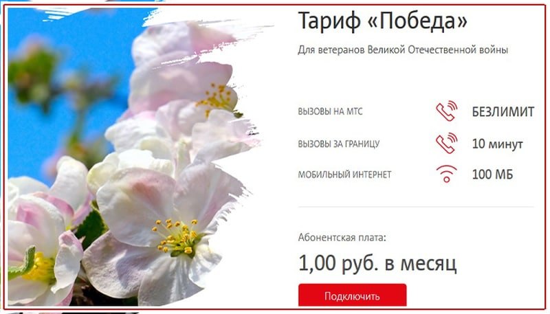 тарифы мтс в беларуси для пенсионеров
