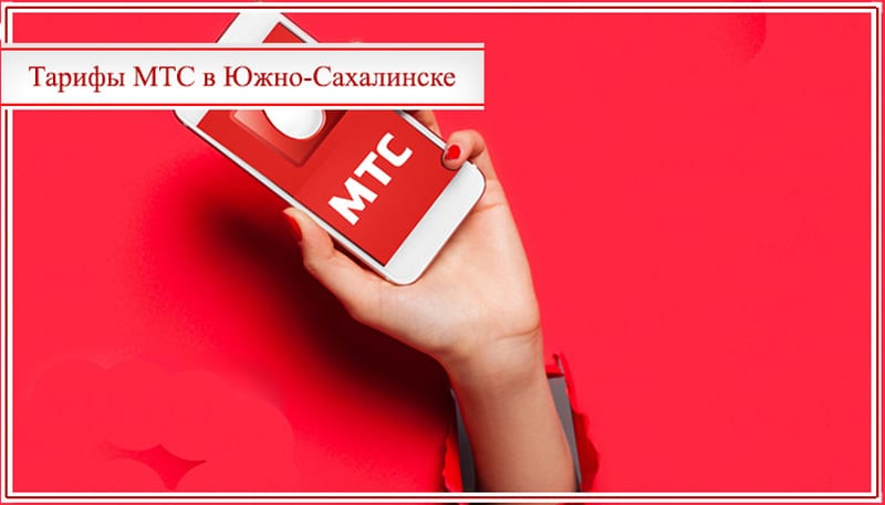 тарифы мтс сахалинская область