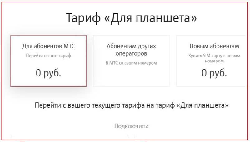 тариф супер мтс смоленск
