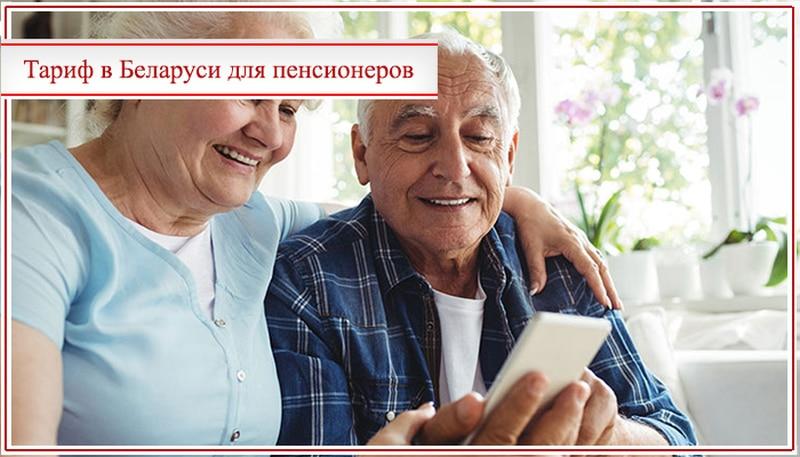 тарифы мтс для пенсионеров беларусь